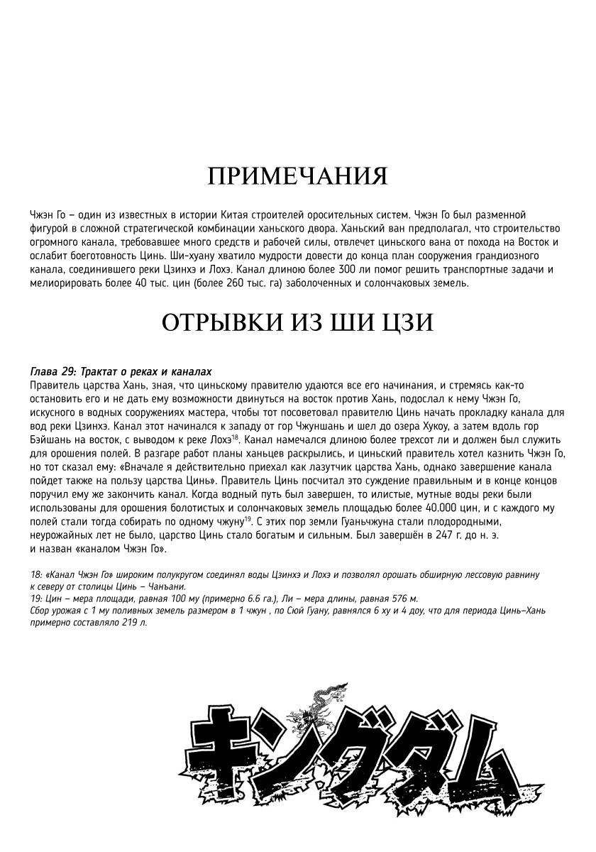 Манга Царство / Kingdom  - Том 17 Глава 179 Страница 19