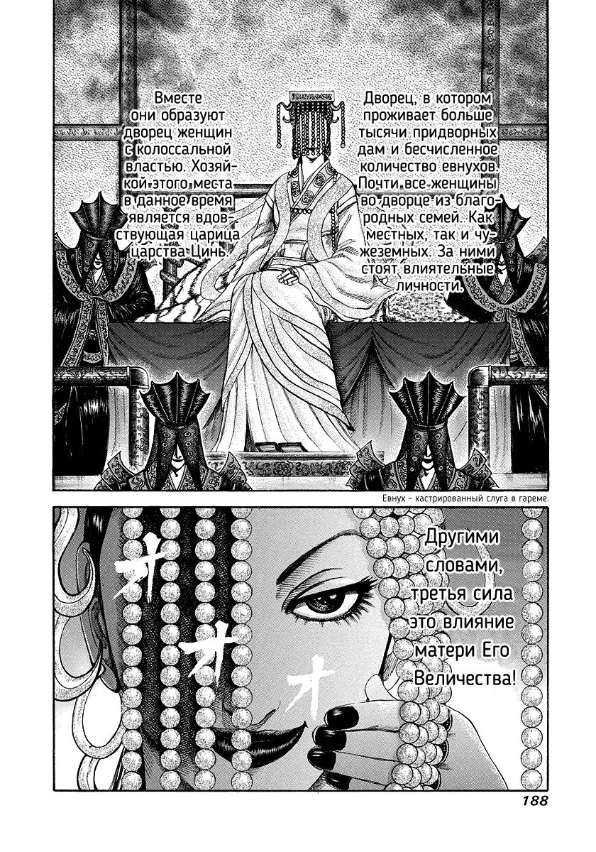 Манга Царство / Kingdom  - Том 17 Глава 183 Страница 17