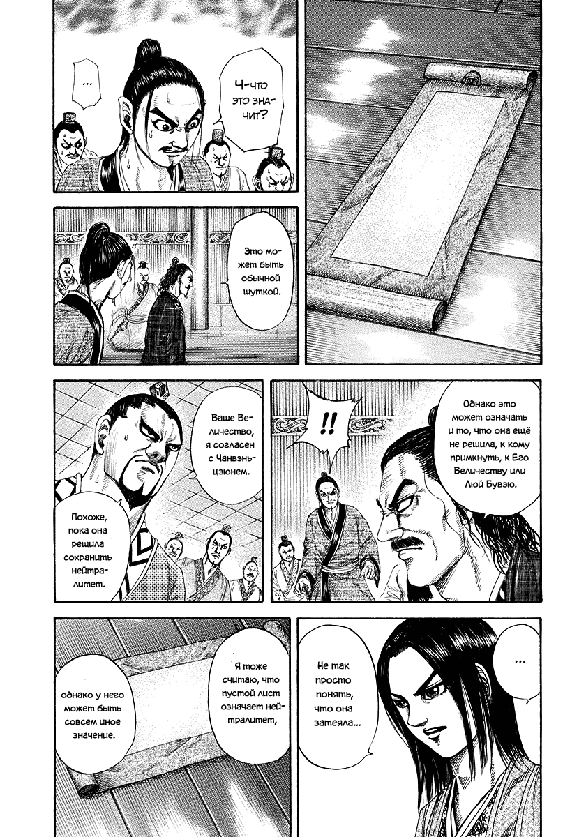 Манга Царство / Kingdom  - Том 17 Глава 184 Страница 11