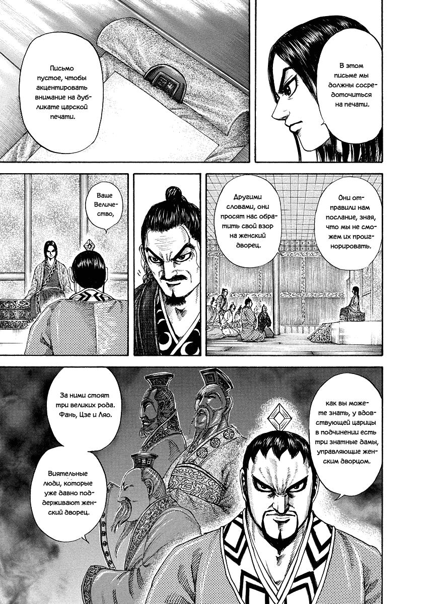Манга Царство / Kingdom  - Том 17 Глава 184 Страница 12
