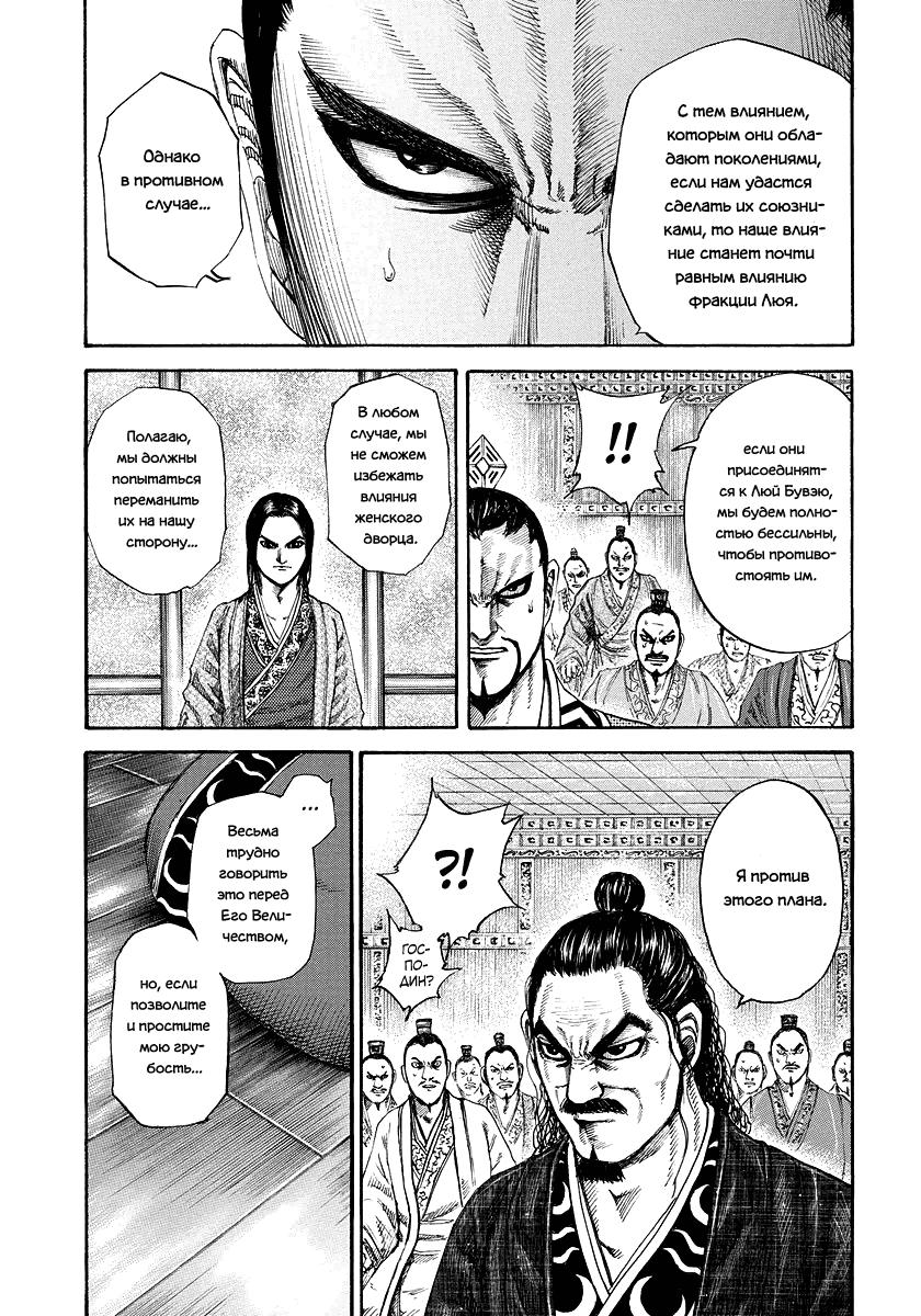 Манга Царство / Kingdom  - Том 17 Глава 184 Страница 13