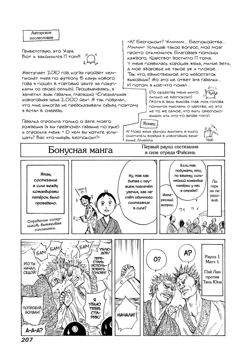 Манга Царство / Kingdom  - Том 17 Глава 184 Страница 18