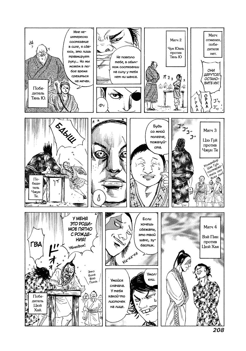 Манга Царство / Kingdom  - Том 17 Глава 184 Страница 19