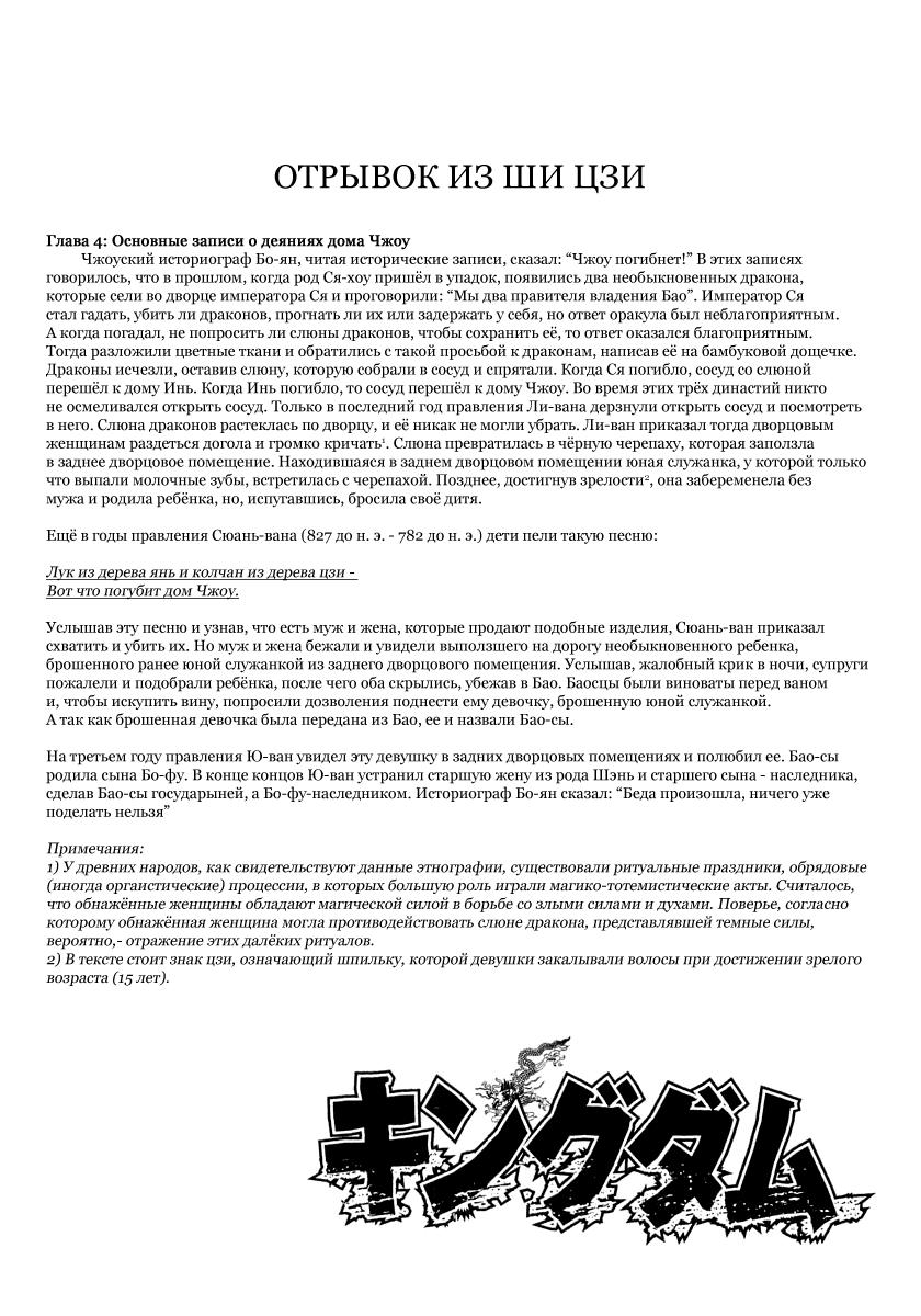 Манга Царство / Kingdom  - Том 17 Глава 184 Страница 22