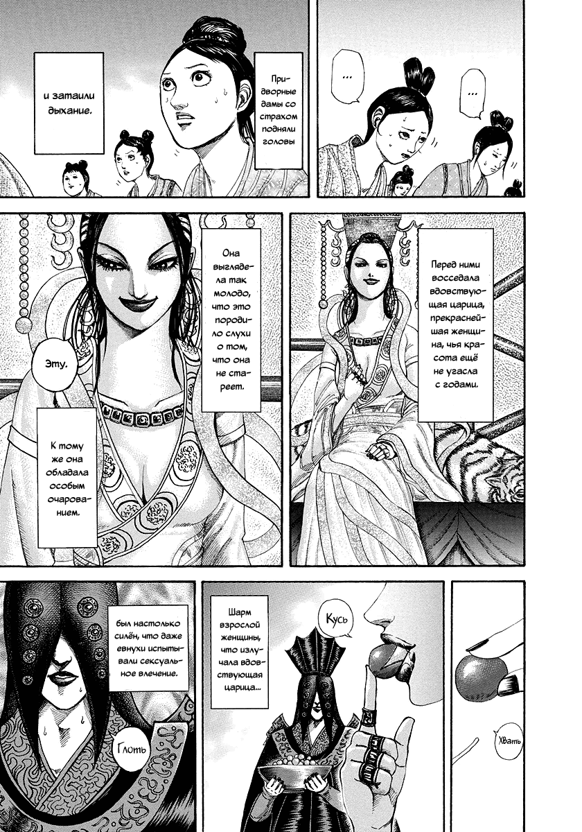 Манга Царство / Kingdom  - Том 17 Глава 184 Страница 4