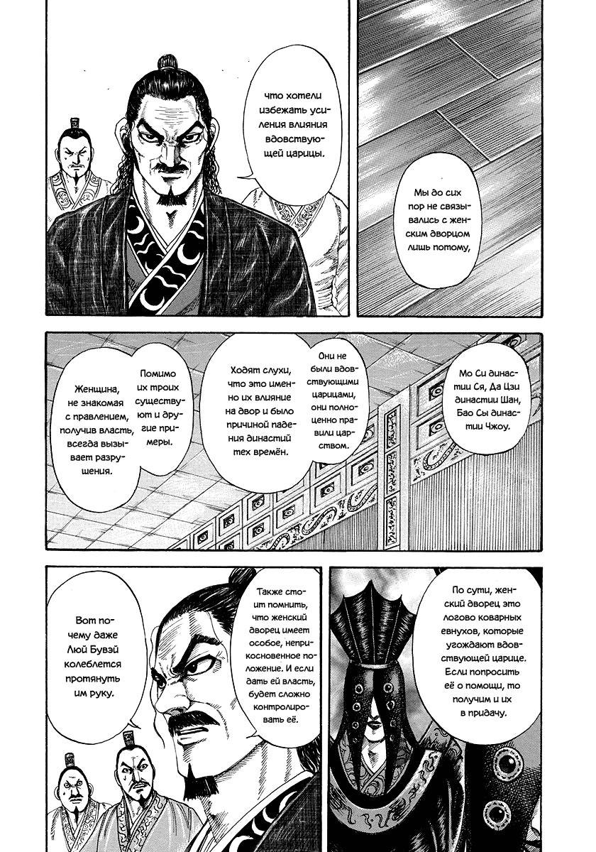 Манга Царство / Kingdom  - Том 17 Глава 184 Страница 6