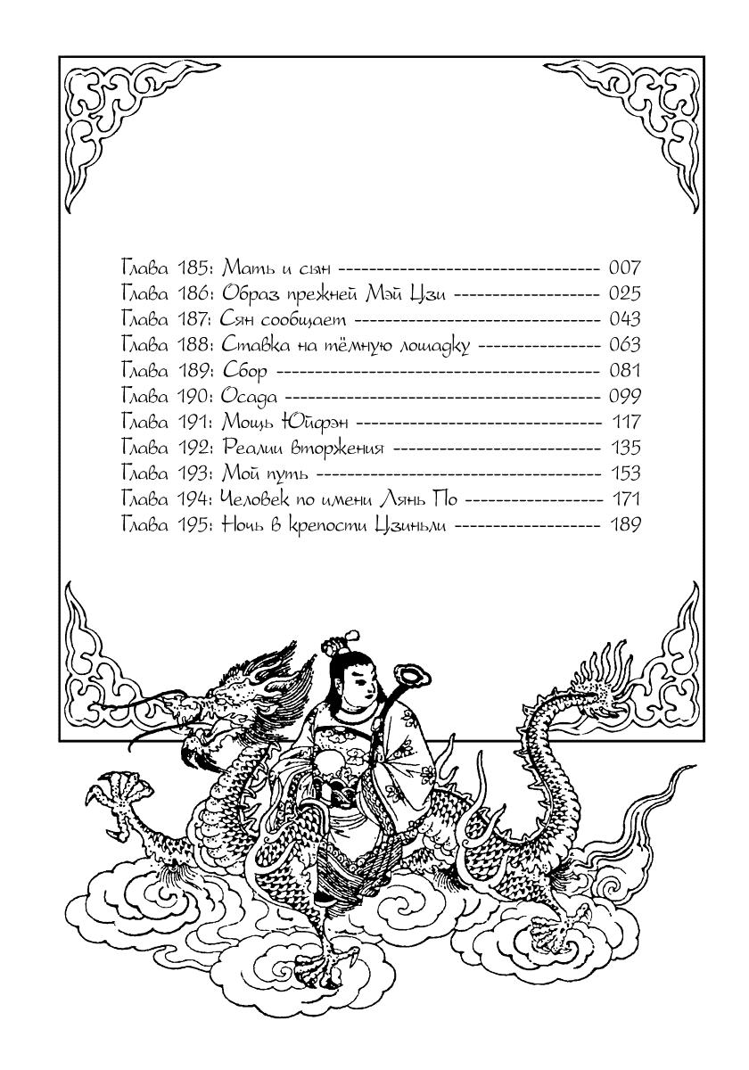 Манга Царство / Kingdom  - Том 18 Глава 185 Страница 3