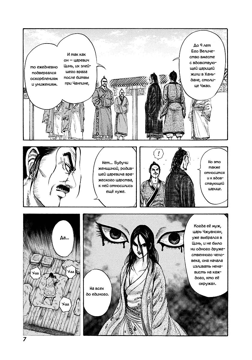 Манга Царство / Kingdom  - Том 18 Глава 185 Страница 5