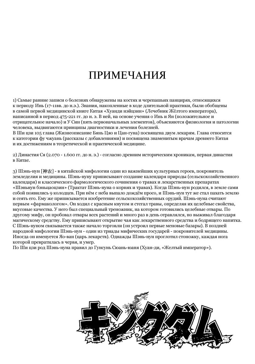 Манга Царство / Kingdom  - Том 18 Глава 187 Страница 21