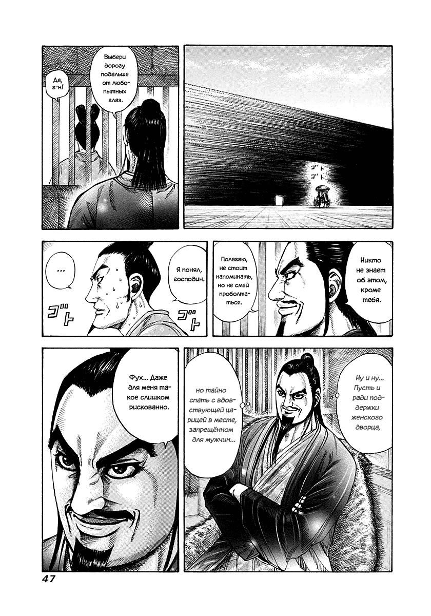 Манга Царство / Kingdom  - Том 18 Глава 187 Страница 5
