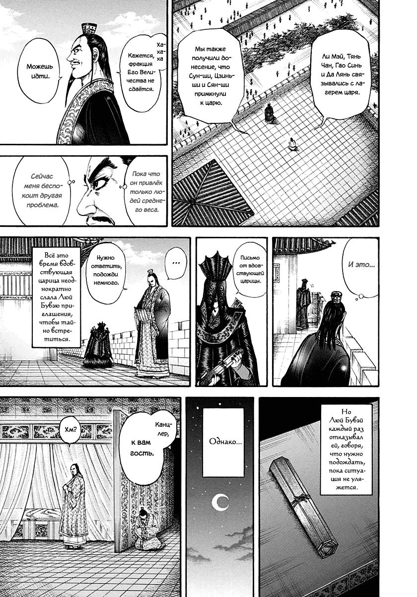 Манга Царство / Kingdom  - Том 18 Глава 188 Страница 11