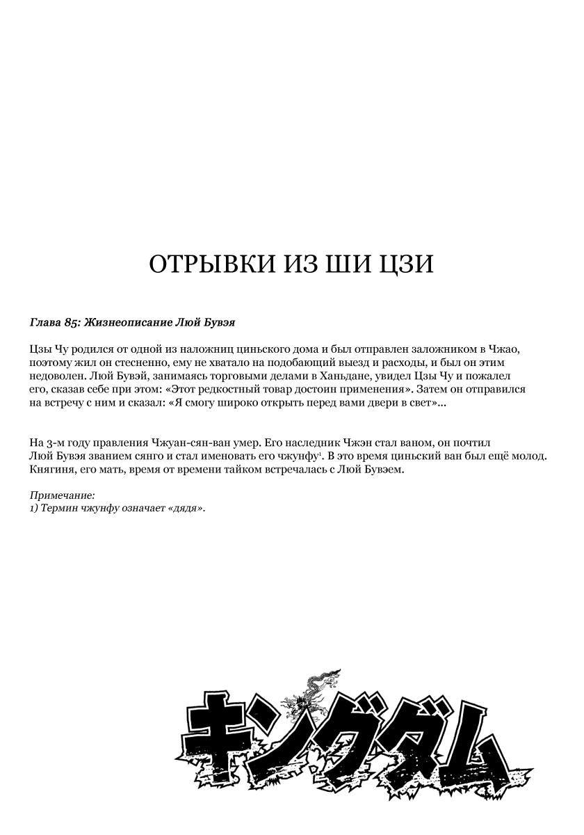 Манга Царство / Kingdom  - Том 18 Глава 188 Страница 18
