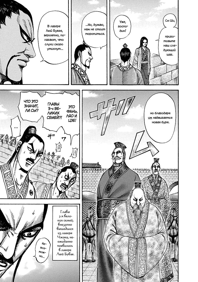 Манга Царство / Kingdom  - Том 18 Глава 188 Страница 7