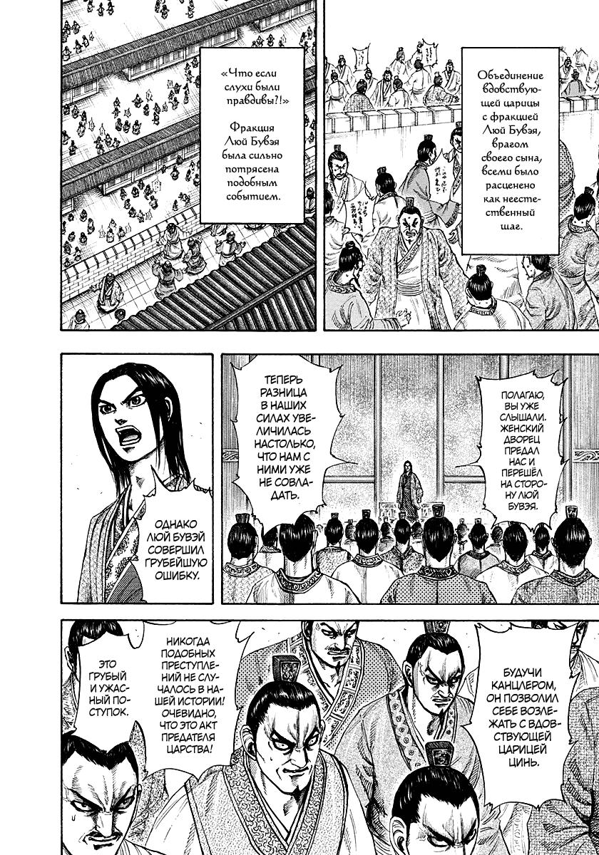Манга Царство / Kingdom  - Том 18 Глава 188 Страница 8