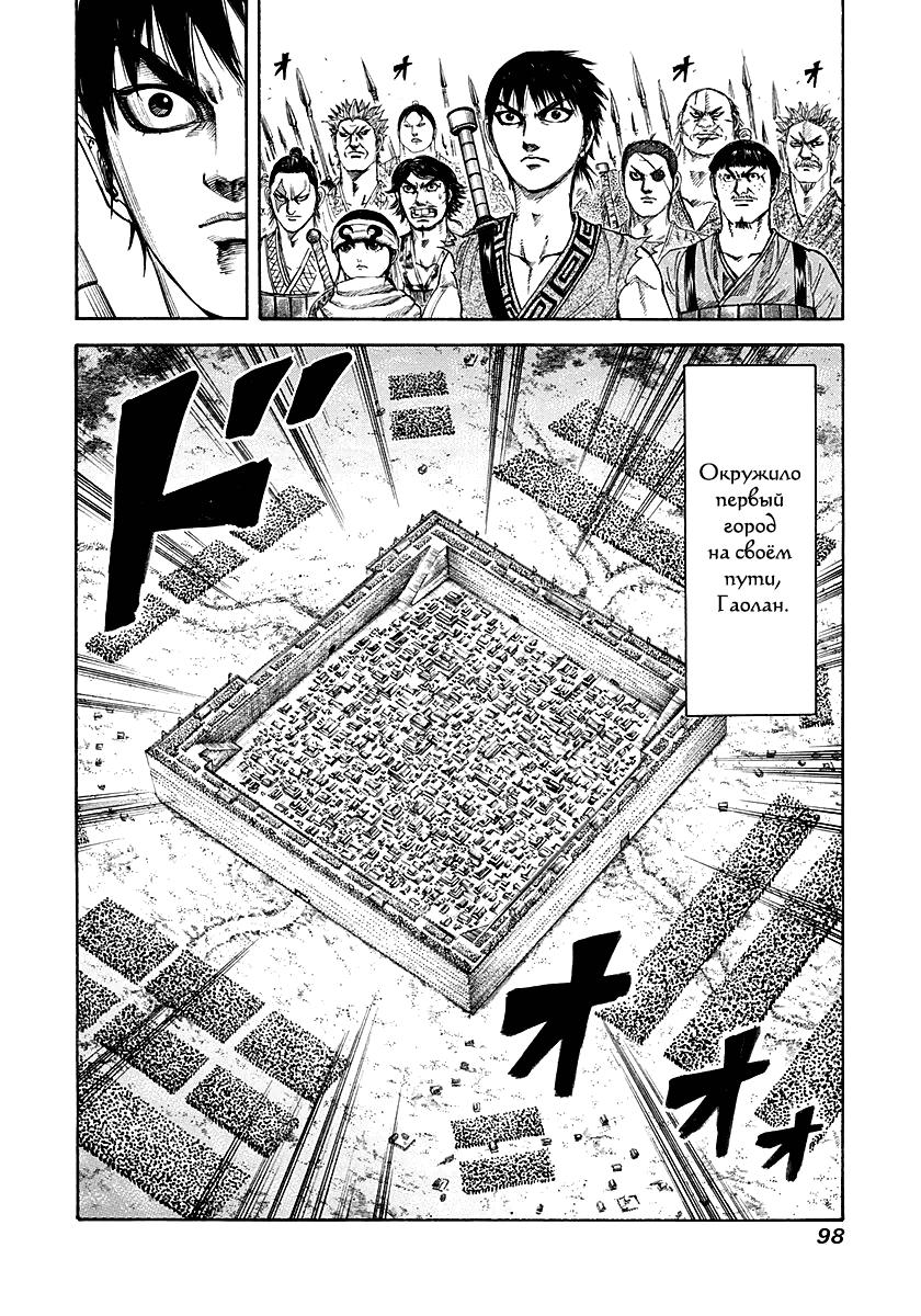 Манга Царство / Kingdom  - Том 18 Глава 189 Страница 18