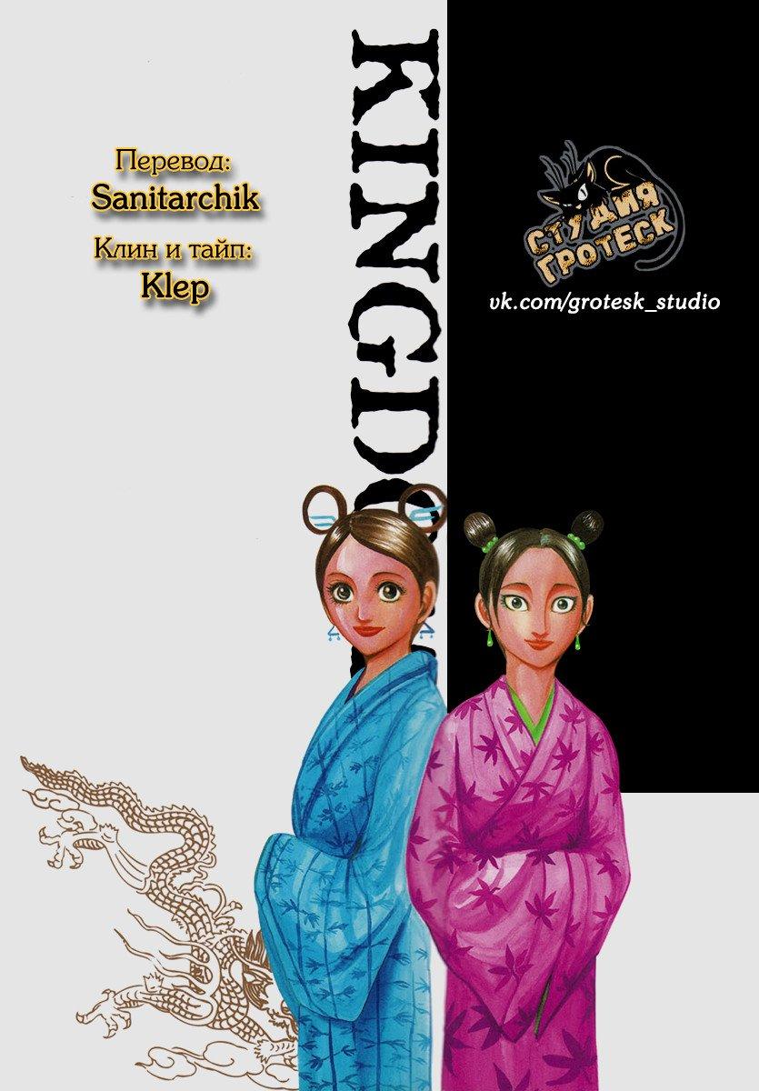 Манга Царство / Kingdom  - Том 18 Глава 189 Страница 19