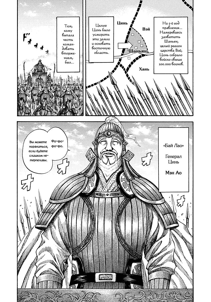 Манга Царство / Kingdom  - Том 18 Глава 189 Страница 2