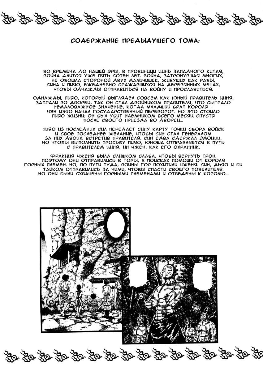 Манга Царство / Kingdom  - Том 3 Глава 20 Страница 10