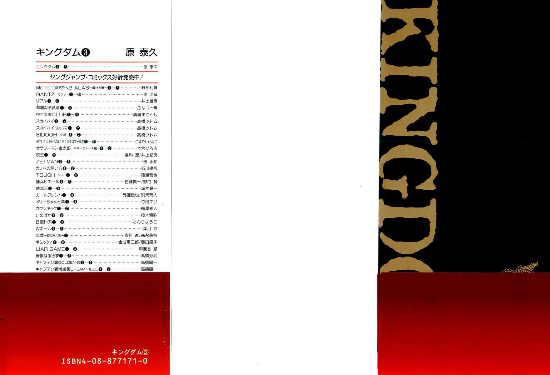 Манга Царство / Kingdom  - Том 3 Глава 20 Страница 4
