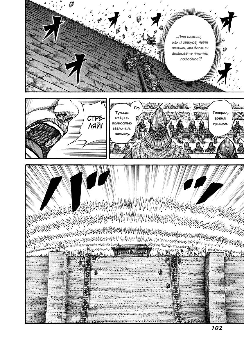 Манга Царство / Kingdom  - Том 18 Глава 190 Страница 3
