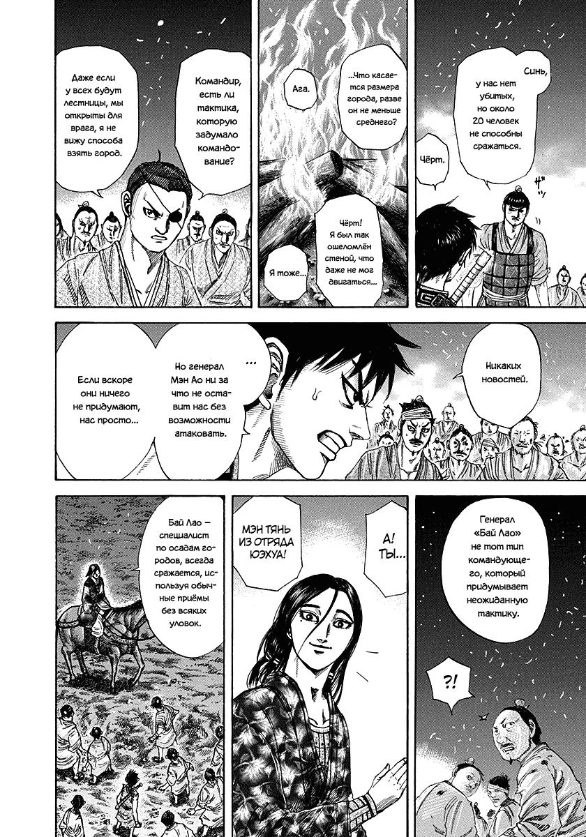Манга Царство / Kingdom  - Том 18 Глава 190 Страница 7
