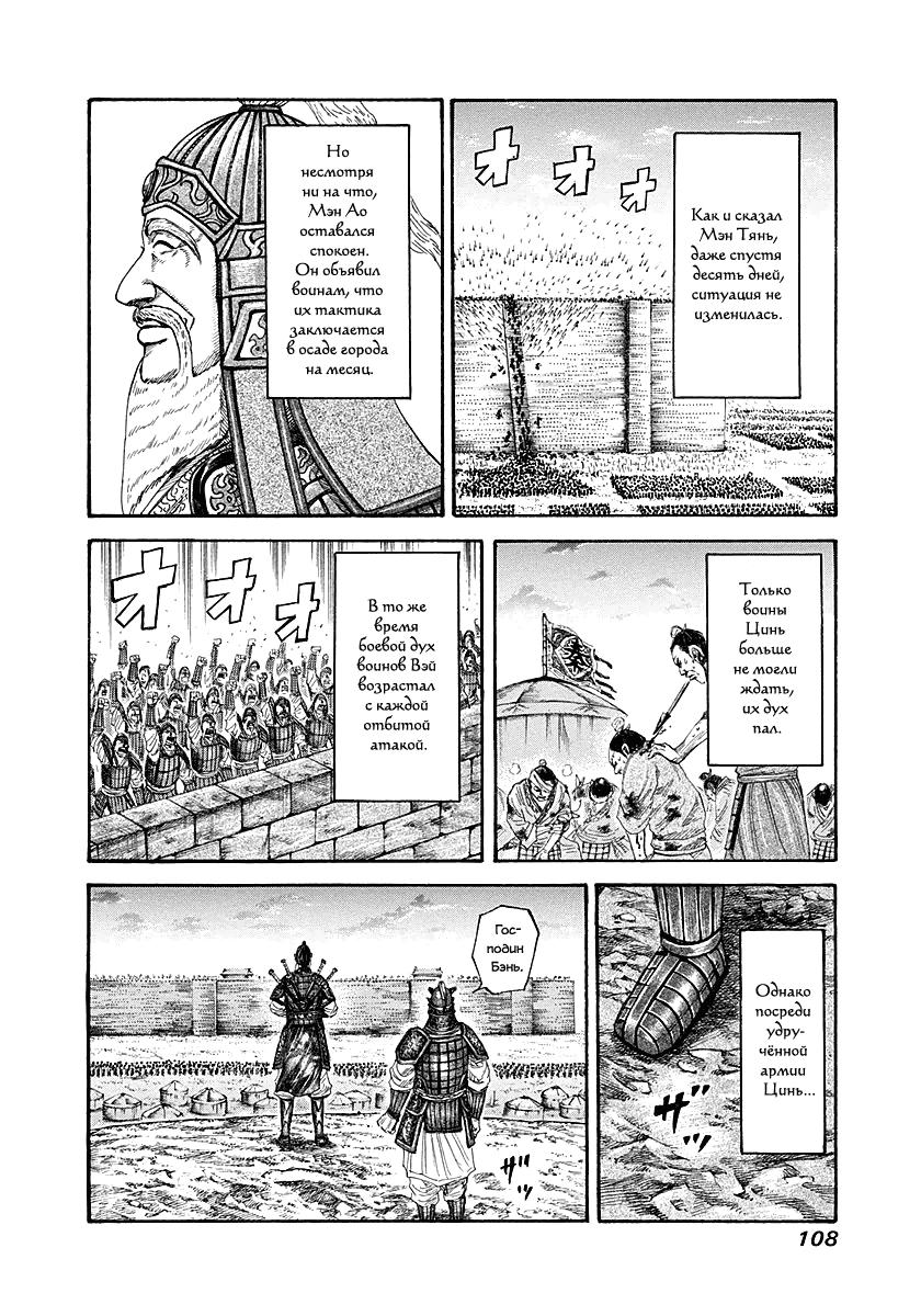 Манга Царство / Kingdom  - Том 18 Глава 190 Страница 9