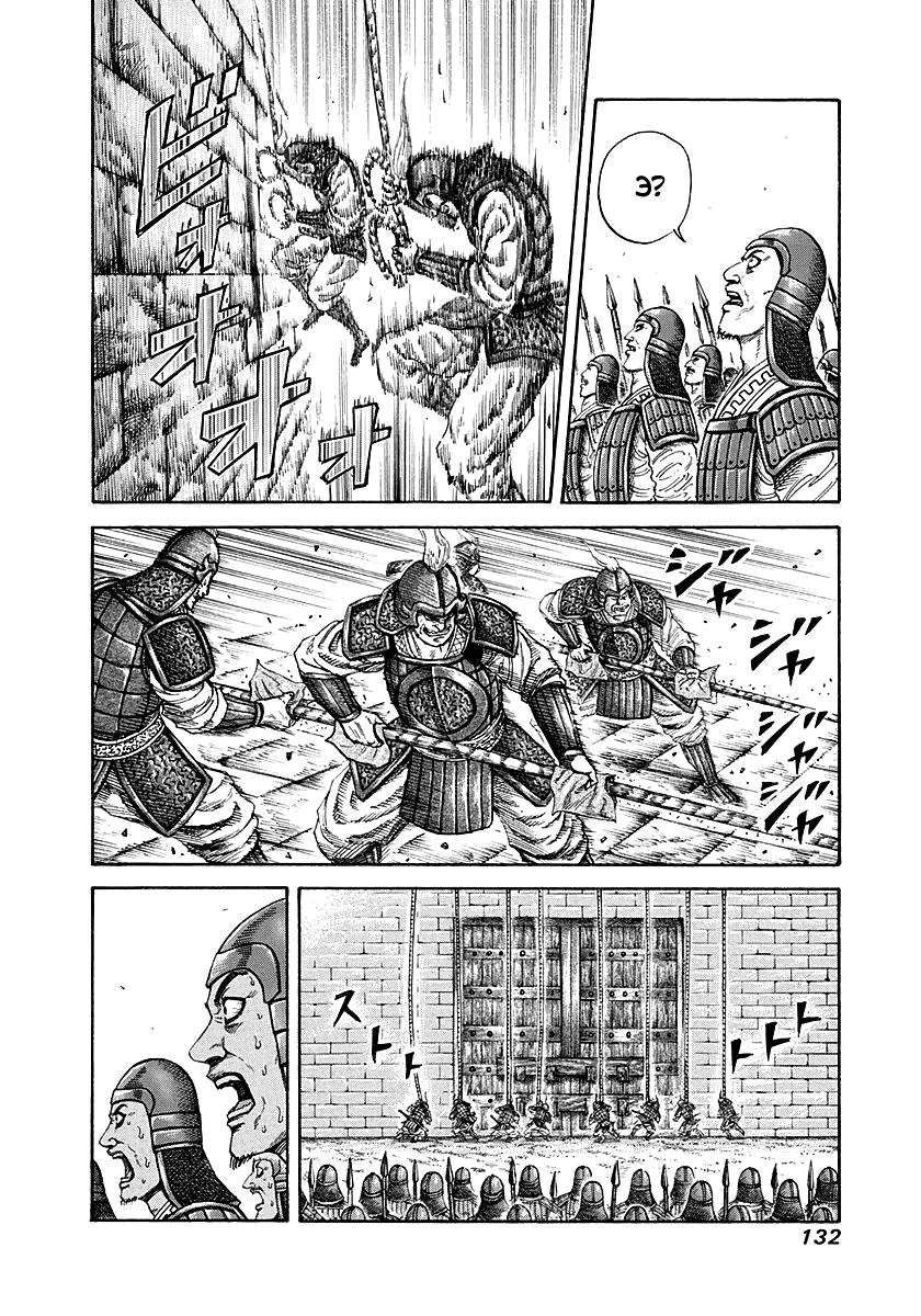 Манга Царство / Kingdom  - Том 18 Глава 191 Страница 16