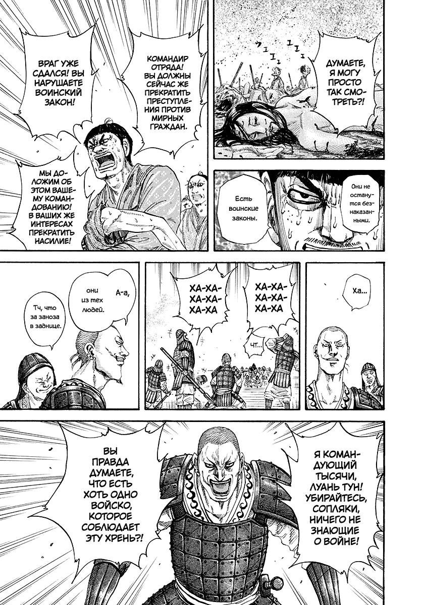 Манга Царство / Kingdom  - Том 18 Глава 192 Страница 13