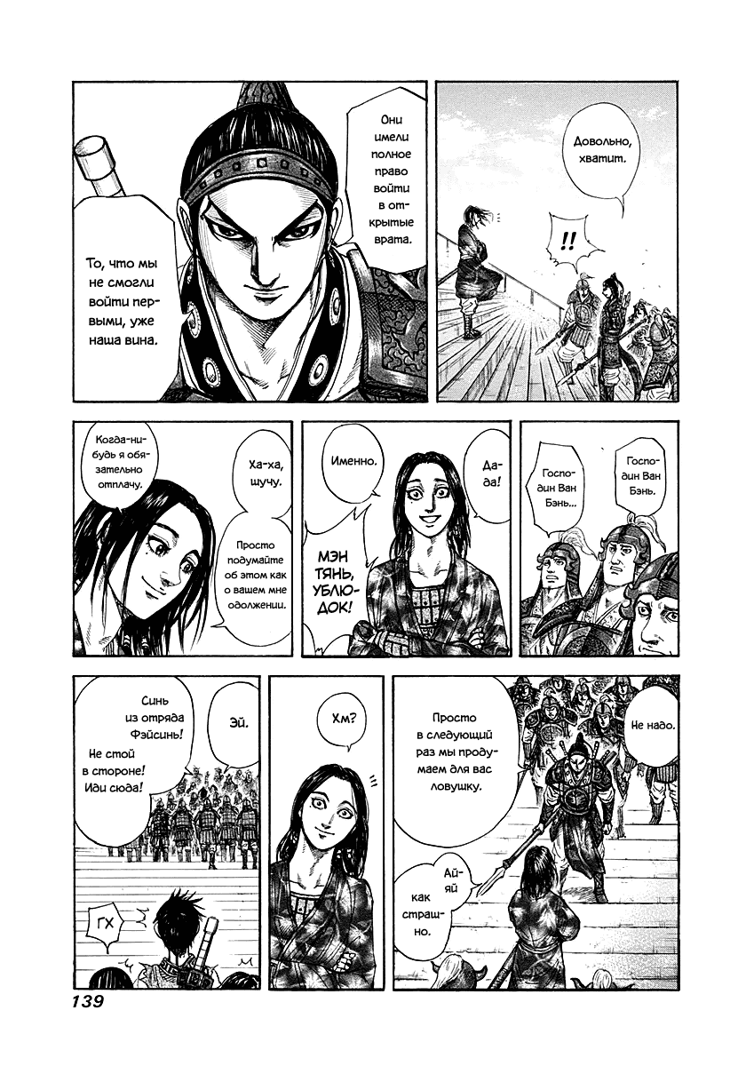 Манга Царство / Kingdom  - Том 18 Глава 192 Страница 4