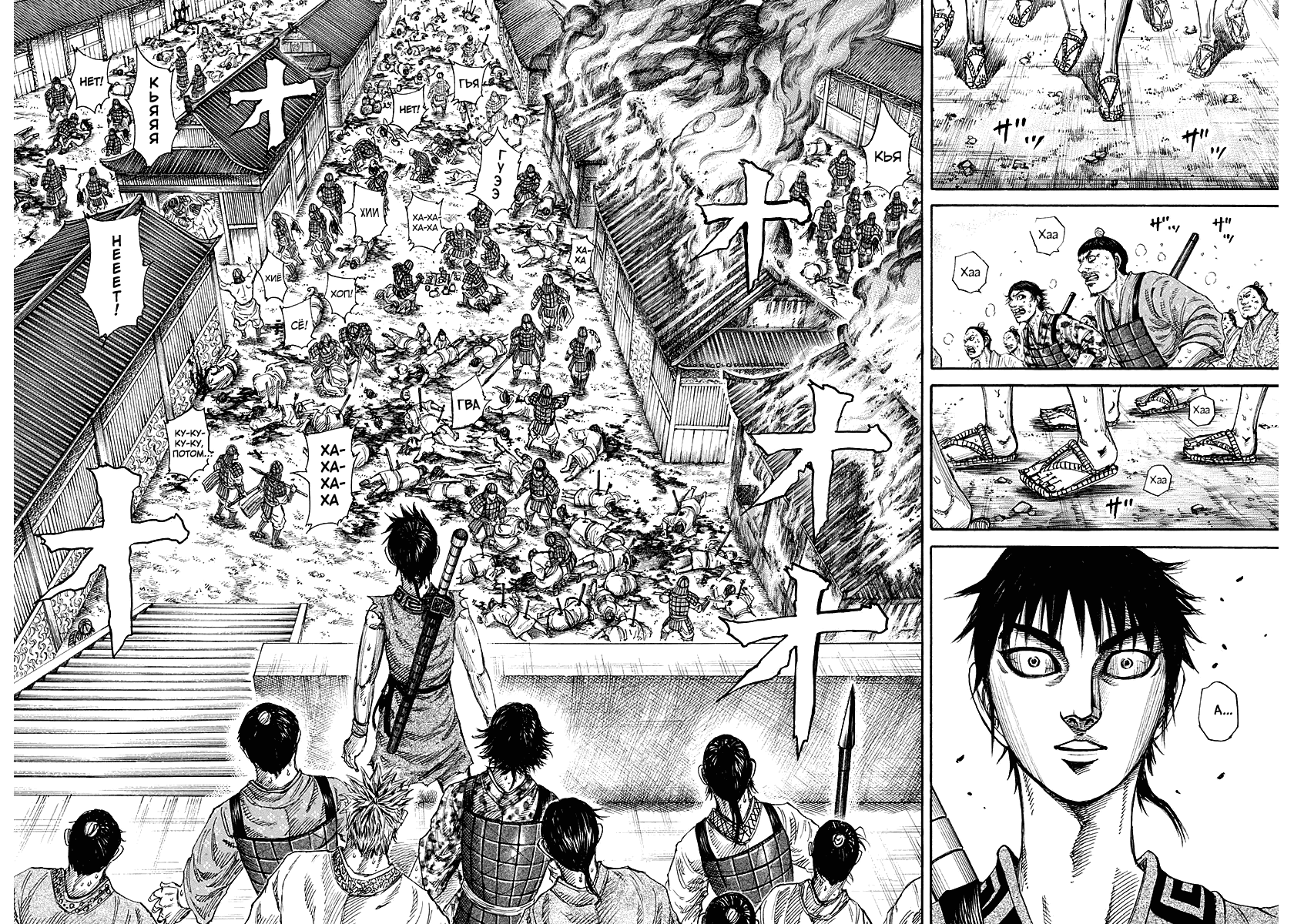 Манга Царство / Kingdom  - Том 18 Глава 192 Страница 9