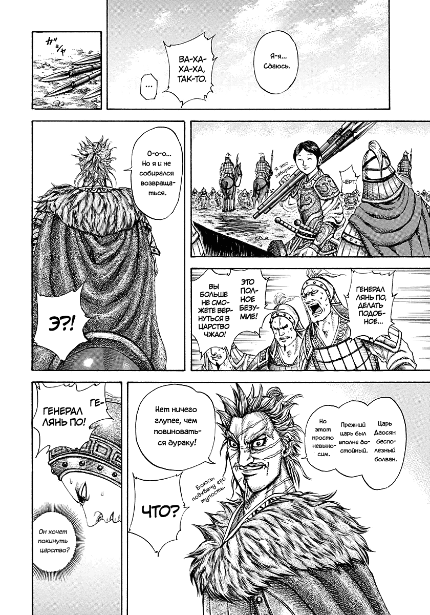 Манга Царство / Kingdom  - Том 18 Глава 194 Страница 11