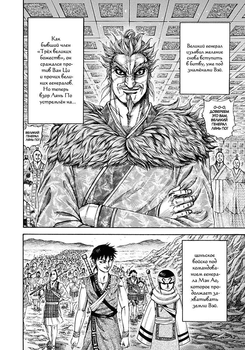 Манга Царство / Kingdom  - Том 18 Глава 194 Страница 15