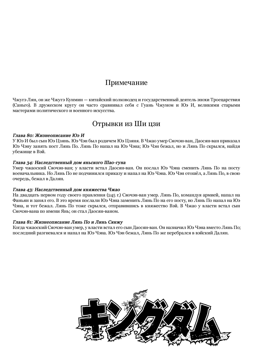 Манга Царство / Kingdom  - Том 18 Глава 194 Страница 18