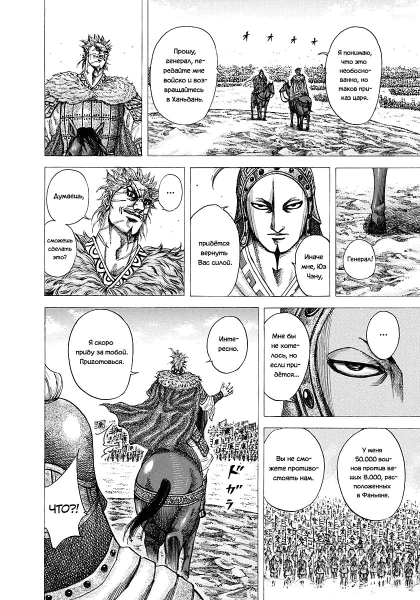 Манга Царство / Kingdom  - Том 18 Глава 194 Страница 7