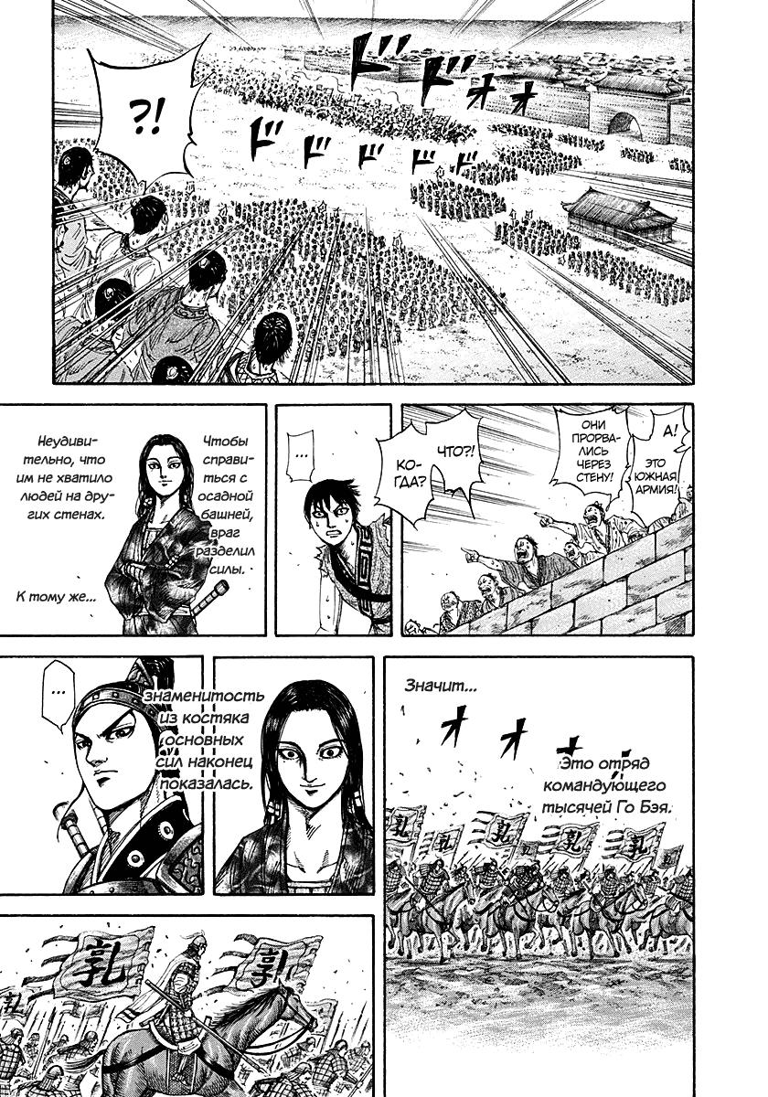Манга Царство / Kingdom  - Том 18 Глава 195 Страница 11