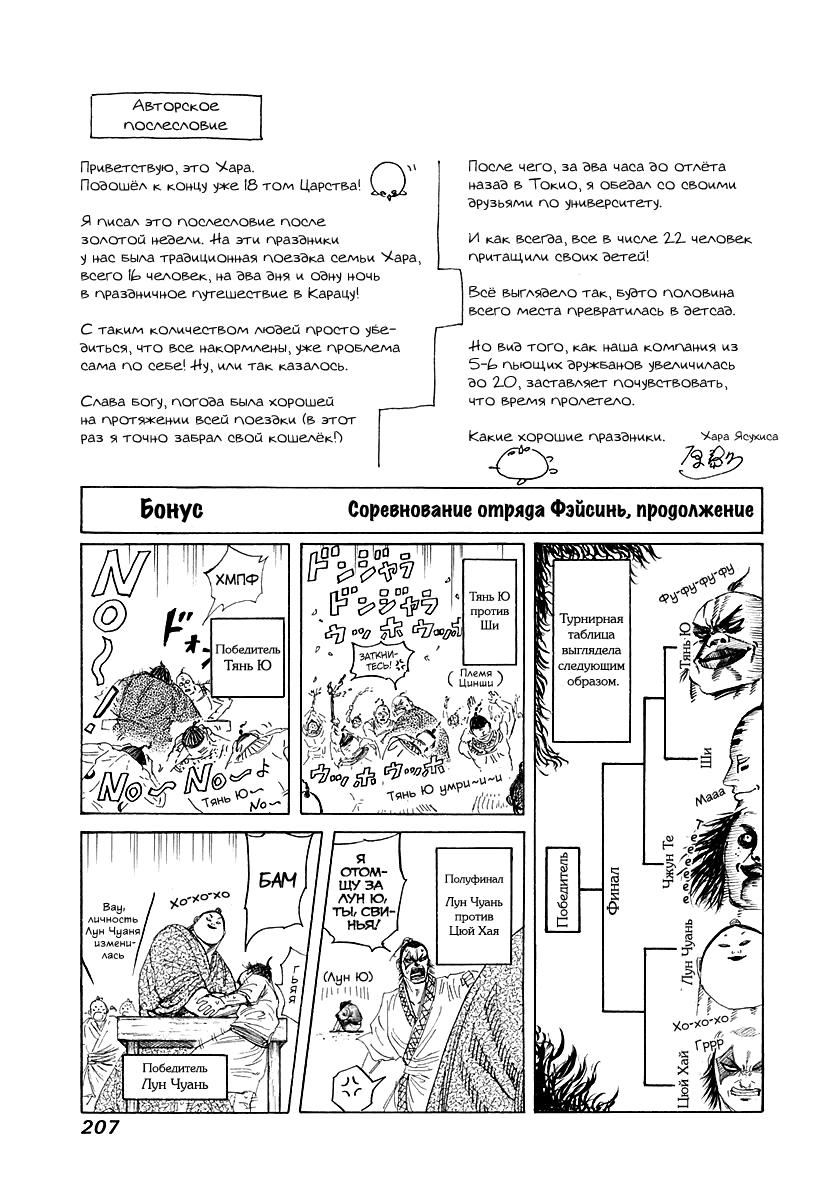 Манга Царство / Kingdom  - Том 18 Глава 195 Страница 19