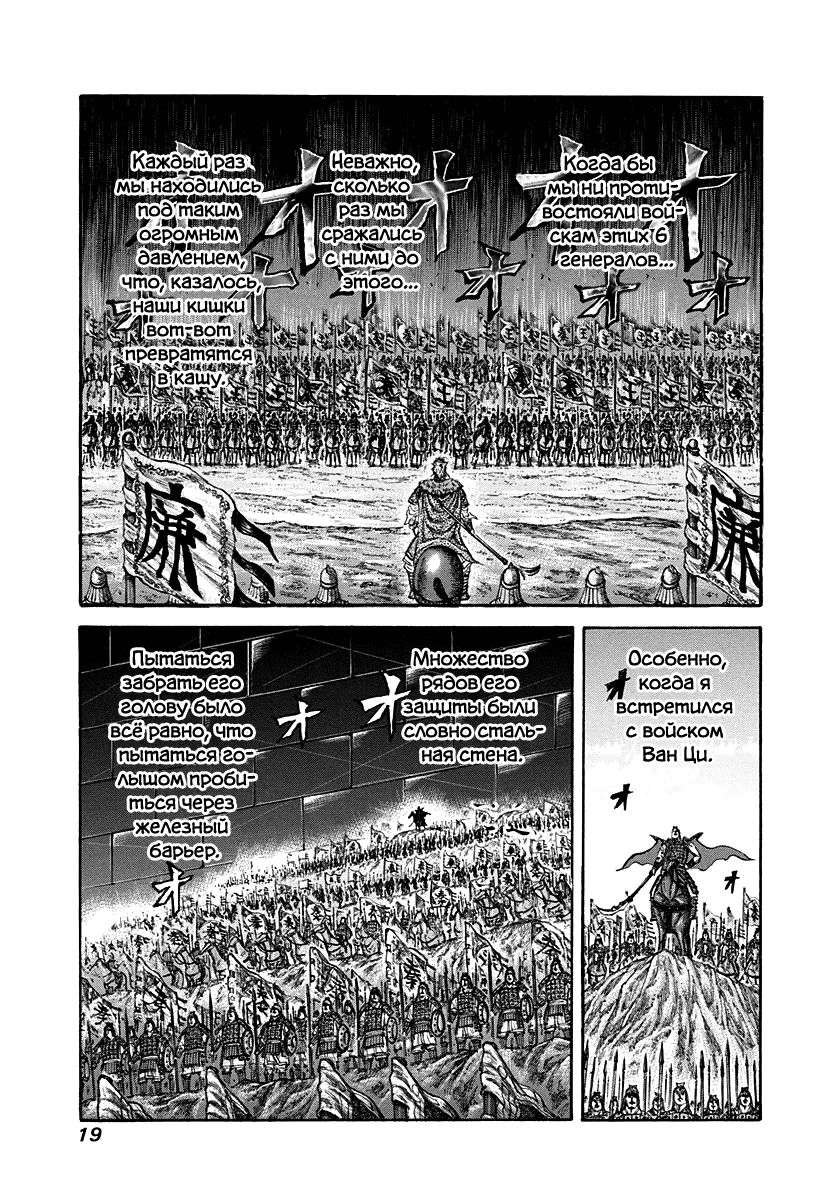 Манга Царство / Kingdom  - Том 19 Глава 196 Страница 17