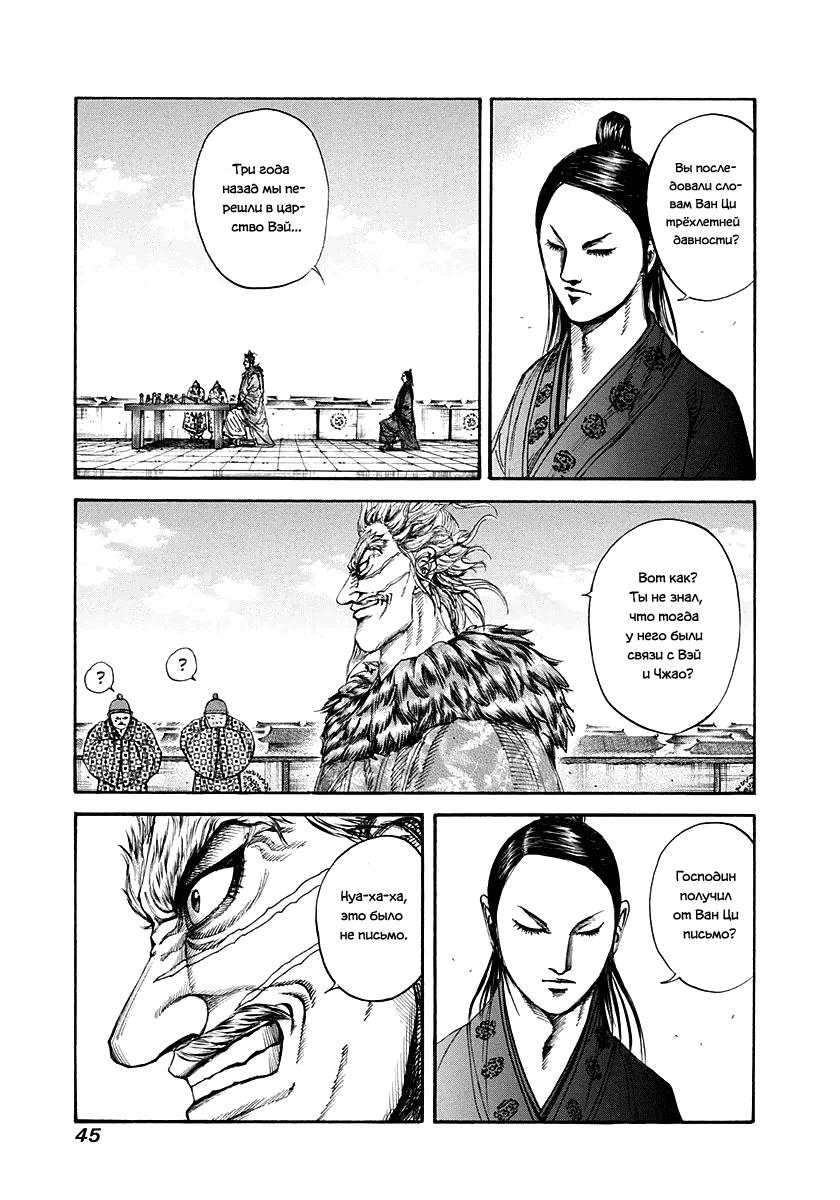 Манга Царство / Kingdom  - Том 19 Глава 198 Страница 2
