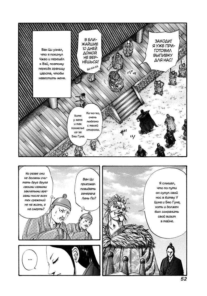 Манга Царство / Kingdom  - Том 19 Глава 198 Страница 8