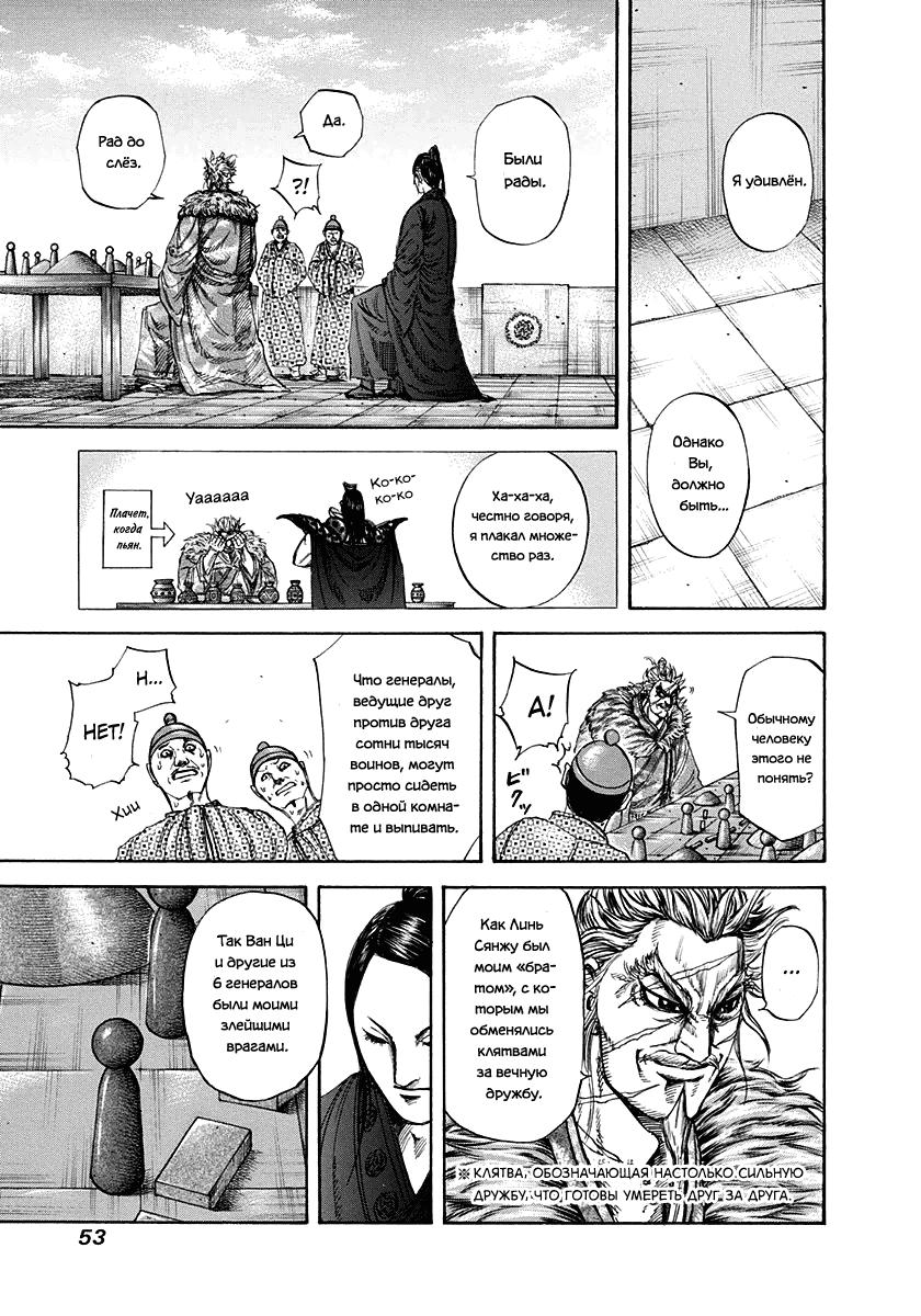 Манга Царство / Kingdom  - Том 19 Глава 198 Страница 9