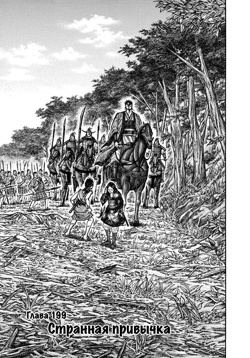 Манга Царство / Kingdom  - Том 19 Глава 199 Страница 1