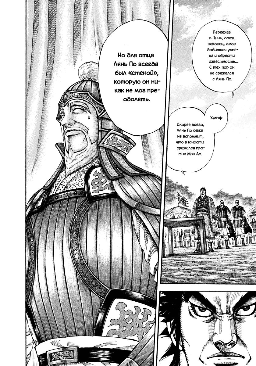 Манга Царство / Kingdom  - Том 19 Глава 199 Страница 10