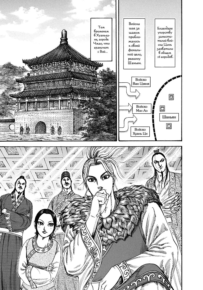 Манга Царство / Kingdom  - Том 19 Глава 201 Страница 16
