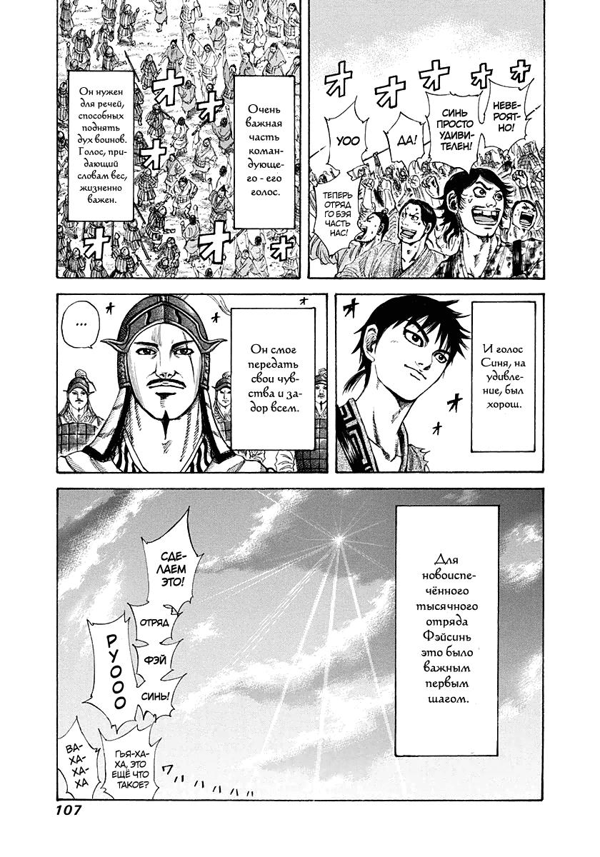 Манга Царство / Kingdom  - Том 19 Глава 201 Страница 8