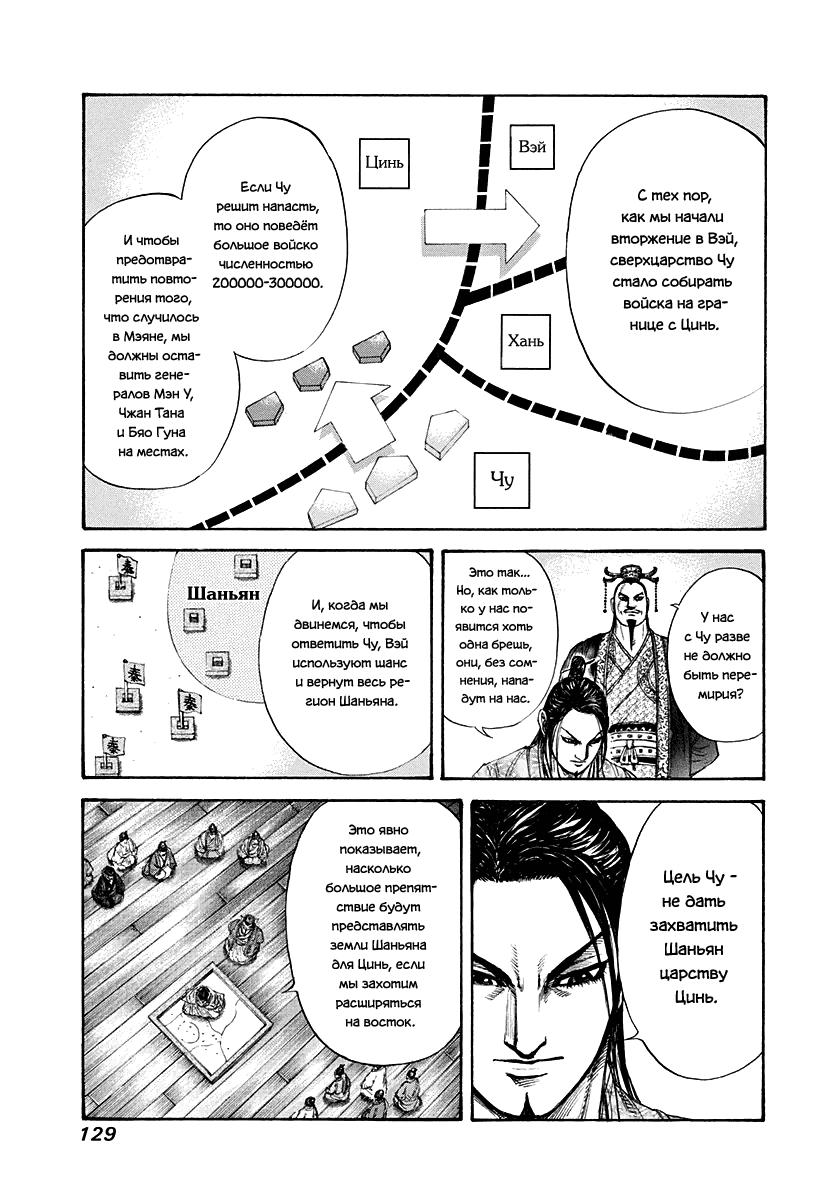 Манга Царство / Kingdom  - Том 19 Глава 202 Страница 10
