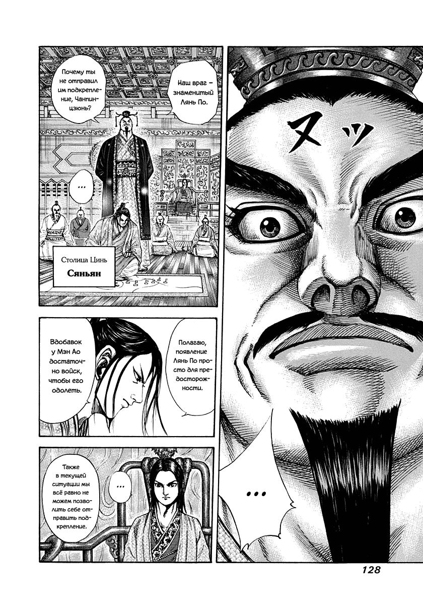 Манга Царство / Kingdom  - Том 19 Глава 202 Страница 9