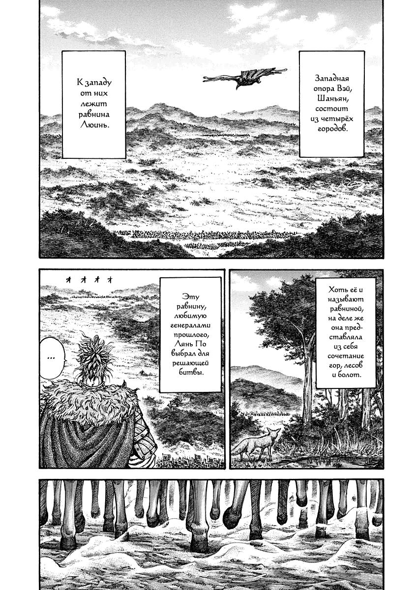 Манга Царство / Kingdom  - Том 19 Глава 203 Страница 2