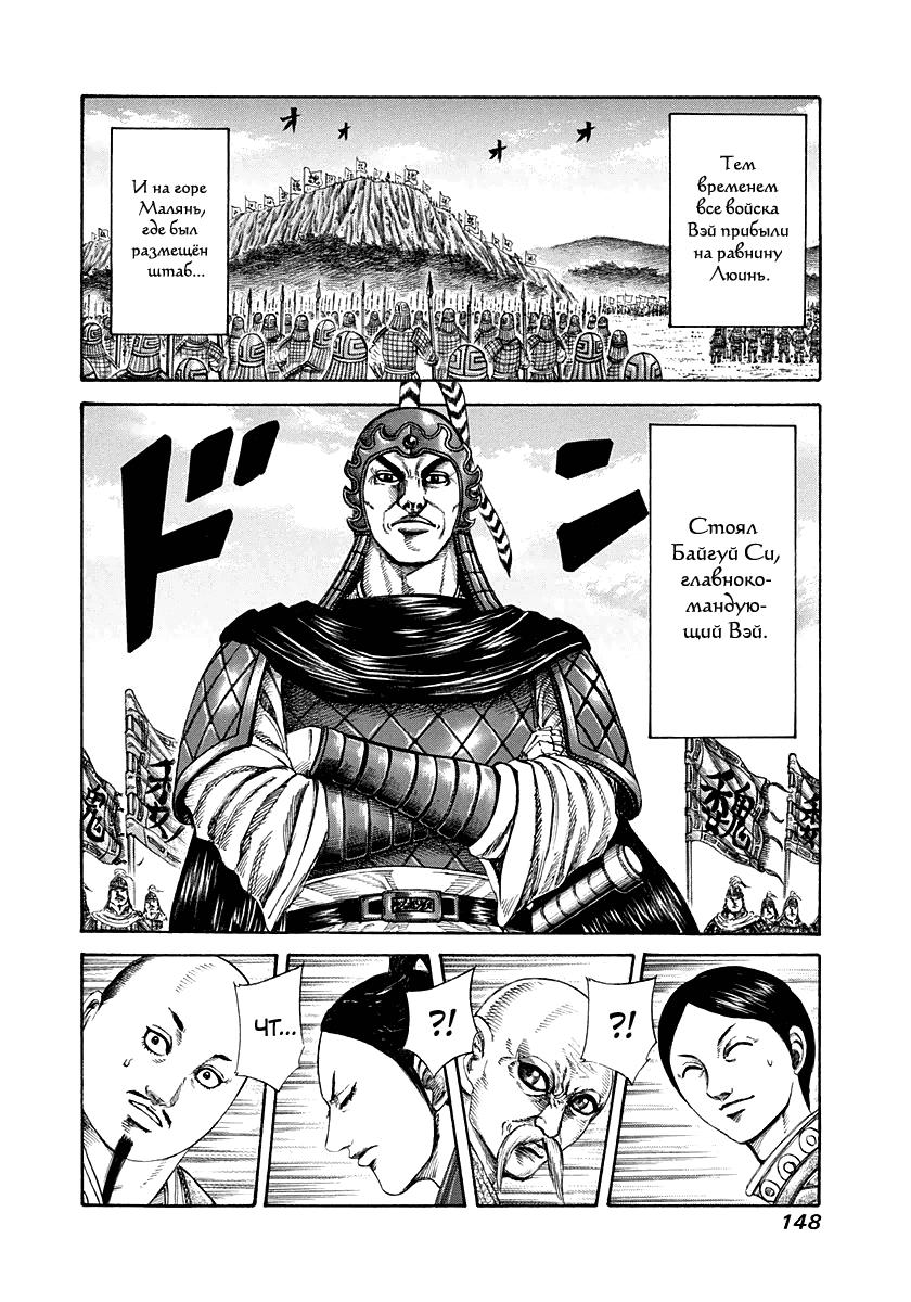 Манга Царство / Kingdom  - Том 19 Глава 203 Страница 9
