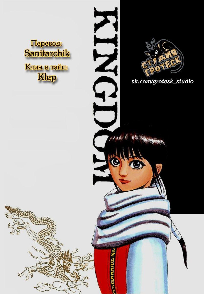Манга Царство / Kingdom  - Том 19 Глава 205 Страница 18