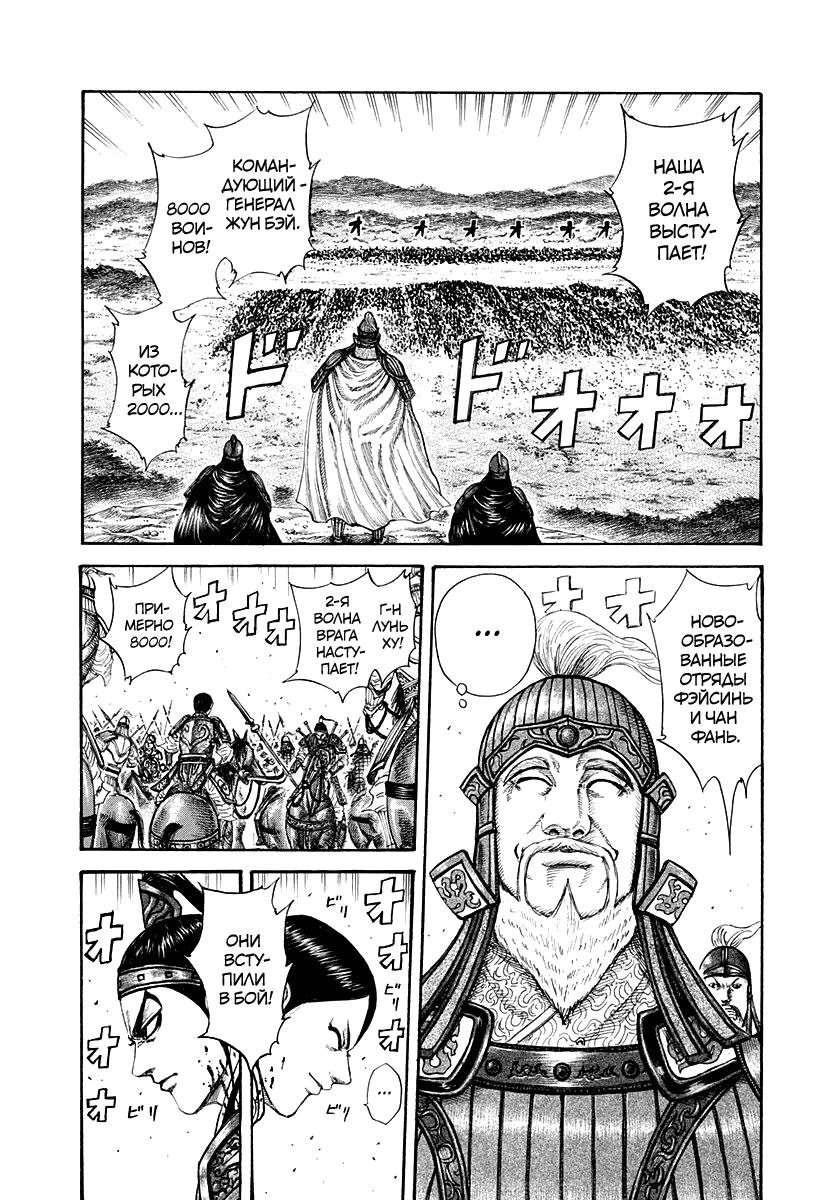 Манга Царство / Kingdom  - Том 19 Глава 206 Страница 5
